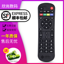 China Mobile Magic Hundred and box CM101S CM201-2 CM113-Z set-top box remote control color key