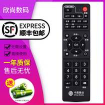 China Mobile set-top box remote control universal network China Mobile broadband TV set-top box remote control mobile set-top box remote control universal magic box Easy-to-see TV magic hundred and