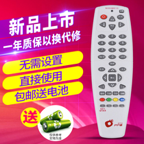 ! Household DTH set-top box remote control CPT Village Pass Zhongxing No. 9 universal Haier CQSRS93AA20141126 TV remote control in the 9 Zhongxing 9