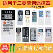 Suitable for Mitsubishi air conditioning remote control universal universal original gp9c Mitsubishi Heavy Industries air conditioning motor