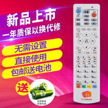 U interactive Guangdong radio and television network TV set-top box remote control Foshan Zhaoqing Zhuhai Maoming Guanghuizhou