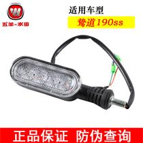 Suitable for road 190 turn signal indicator light CB190SS indicator light (original)