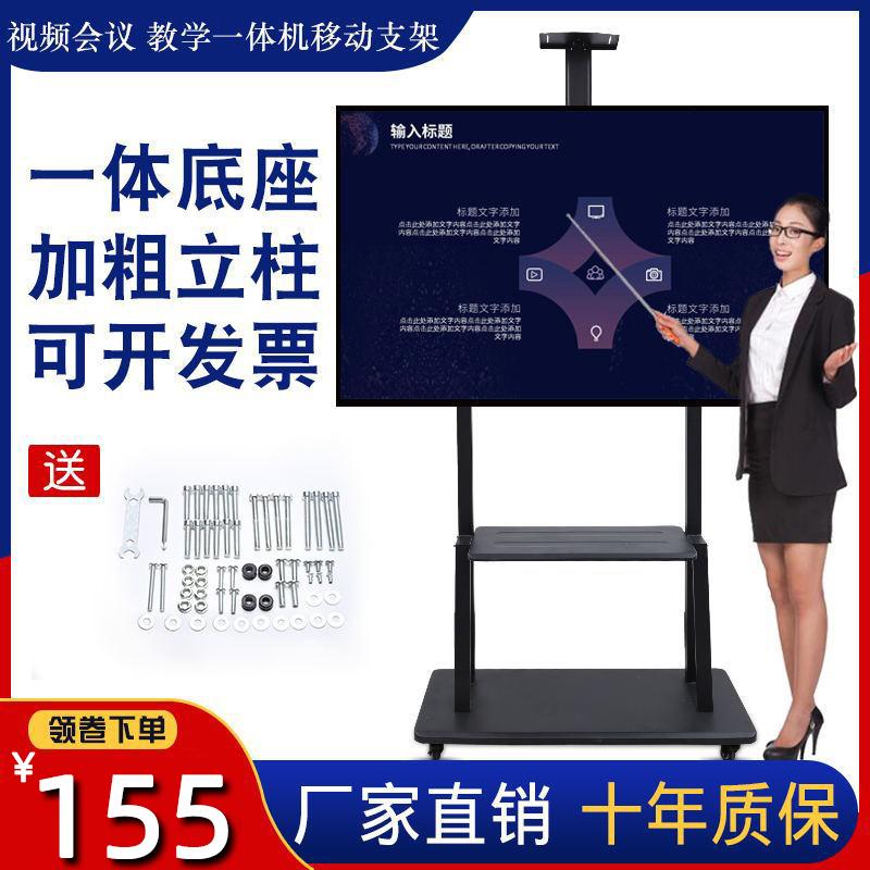 LCD TV rack mobile hanger kindergarten teaching all-in-one machine floor-to-ceiling bracket vertical universal shelf cart