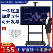 ЖК-телевизор стойки мобильный вешалка детский сад учебный все-в-одном кронштейн вертикальной универсальной полке тележки