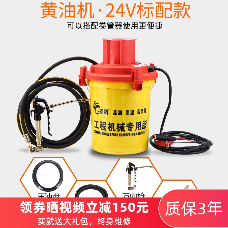 Electric butter machine 24V220V high-pressure butter gun fully automatic 註 grease pump 註 oiler
