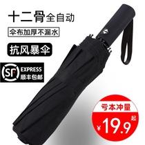 Automatic umbrella Mens and womens folding sun umbrella Increase reinforcement barometer rain dual-use sunscreen UV protection thickened parasol
