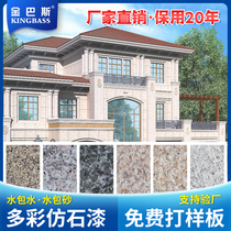 Water-wrapped water-wrapped sand multicolored paint imitation marble paint waterproof paint painted real stone paint 墻 paint fence Roman columns