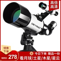 Astronomical telescope professional space stargazer deep space adult students eye sky and night vision 10000 times high HD