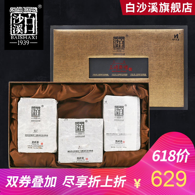 Hunan Anhua Black Tea White Shaxi Aged Black Brick Tiles Bricks Gift Box