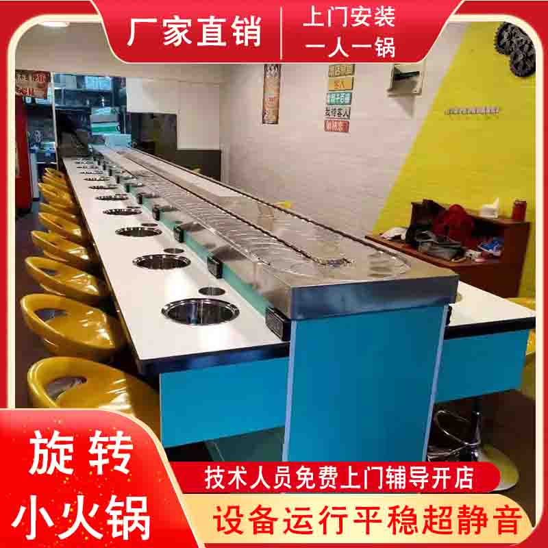 Rotating small hot pot equipment a full set of spicy hot string string incense buffet table one person a pot commercial transfer hot pot machine