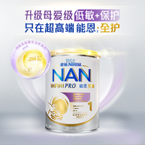 New customer first can of small cans of ultra-high-end Non en full protection containing 2 kinds of HMO probiotics 1 section of anti-sensitive milk powder 350g