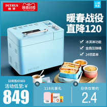 Bai Cui PE9709 home automatic bread machine multi-function toast kneading and Surface machine mute sprinkles new