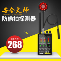 gps scanning detector anti-sneak anti-eavesdropping anti-surveillance location tracking camera signal shield detector