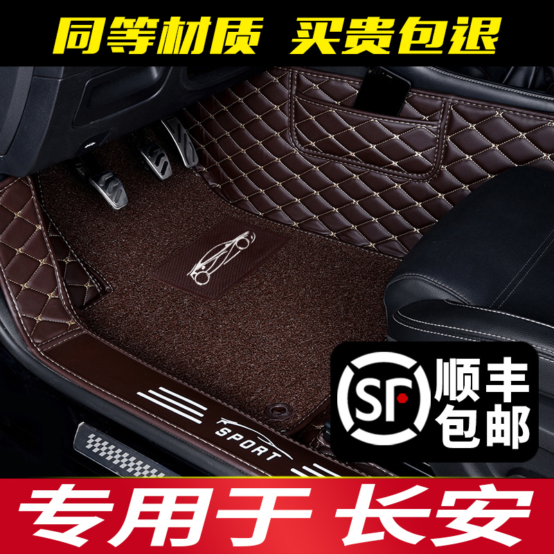 Specially designed to escape xt dt Changan cs15 cs35plus cs55 cs75 fully surrounded car foot pads large