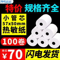 Thermal cash register paper roll 58mm small ticket 57x50 hungry cash register photocopying paper 80x80x60 U.S. group sent 8080 universal small roll paper dedicated to the kitchen roll cash register