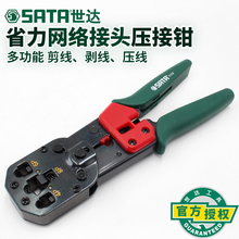 Shida Hardware Tool Multi-function Network Pressure Clamp Pressure Clamp Terminal Clamp Screen Clamp 8-inch Stripping Clamp 91119
