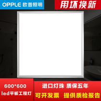 OP Integrated ceiling lamp 600x600led flat lamp engineering lamp 60x60led Panel lamp mineral wool Plate lamp