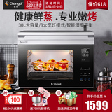 Long Emperor ZTB32Q steaming oven household steaming machine multi-function baking desktop steamer oven two in one