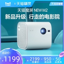 Tmall magic screen New M2 projector Home bedroom wall projection small mini portable projector Ultra HD smart home theater Wireless can be connected to the mobile phone projection TV All-in-one machine dormitory