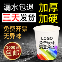One-time business with thick custom printed LOGO advertising paper cup tea wedding creative customized 1000 office equipment