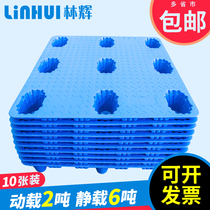 (10 pieces)Plastic pallet Forklift warehouse pad board Moisture-proof board Pallet pallet pallet shelf Storage pad board