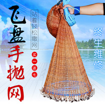 Frisbee hand Throw net fishing netease net hand cast net throw net fish NetEase throw King Net net fool Net