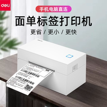 Power 760D single-two-way single-computer printer electronic surface single small universal thermal label printer convenient express single single-machine bar code sticker Bluetooth printing