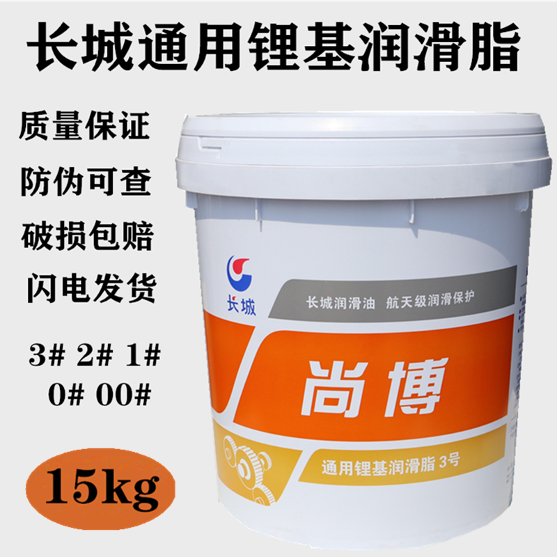 Great Wall lubricating butter Shangbo general lithium grease 00123 # bearing machinery high temperature resistant car digging machine vat