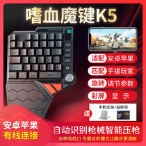 Handjoy bloodthirsty magic key K5 claustrophobic throne eat chicken artifact keyboard mouse set and peace wired small elite peripheral hand tour g automatic press gun Android phone iPad tablet connected point assist