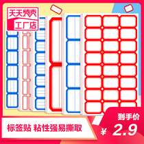 Self-adhesive label sticker paper handwriting self-adhesive name sticker cute waterproof label stickers classification label sticker mouth take the paper price tag stickers home size label sticker price stickers