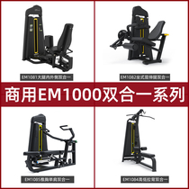 Commercial gym equipment sitting legs lying on the inside and outside of the thighs high and low pull back trainer lying legs All