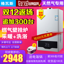 Gas wall-mounted furnace household and 26KW natural gas heating furnace bath warm dual-use boiler