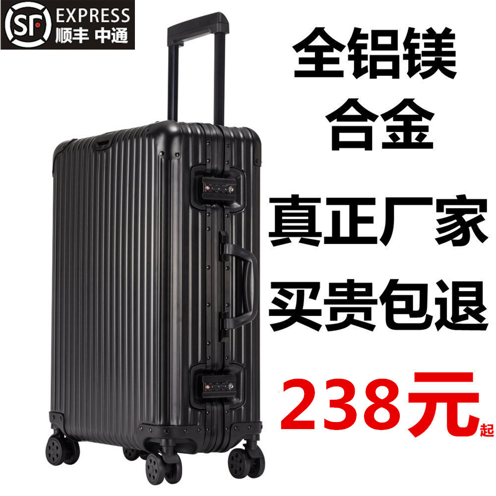 All-aluminum-magnesium-aluminum alloy boarding case men and women trolley luggage all-metal universal wheel luggage suitcase 24 inch 26