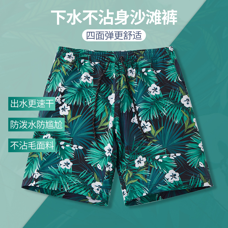 Beach pants men can water dry loose-fitting large size swimming trunks mens anti-embarrassing hot spring vacation swimming shorts