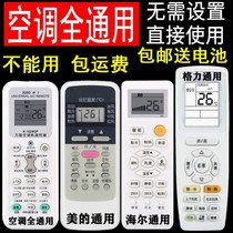 Air conditioning shake controller Universal universal air conditioning remote control Universal applicable to all brands of air conditioning shake controller