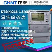 Shenzhen Bao metering institutions experience combination table peak table multi-rate DTS (X)216-1 5 (6)a multi-function meter