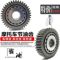 Factory GY6 150c Pedal Motorcycle sliding gear fuel saving gear oil Saver