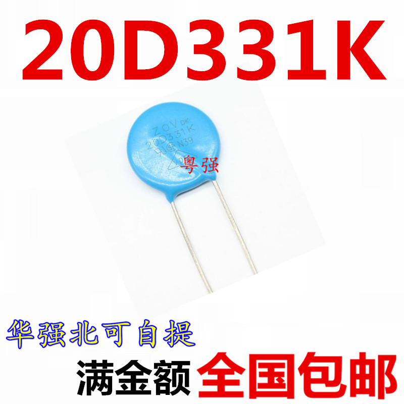 20D331K  pressure sensitive   resistance  330V diameter 20mm environmental protection  genuine  20K331  pressure sensitive   resistance
