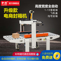 Shen Tu factory direct mail No 1 to 13 small carton E-commerce special plane box sealing machine Express package baler Automatic tape sealing machine Baler tape sealing machine