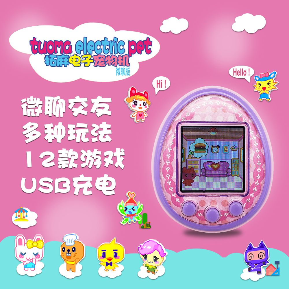 2019 New Charging Tuo Ma Gezi Pet Egg Raising Pet Game Machine Chat Edition Color Screen Electronic Pet Machine