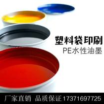 Plastic bag PE quick-drying ink Sanqing brand high-grade environmental protection water-based ink Gravure printing embossed plastic bag film