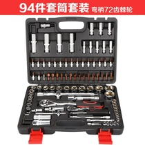 94-piece sleeve two-use wrench wrench set set car maintenance auto insurance combination gold toolbox