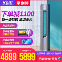 Yunmi KFRd-72LW Y2RD1-A1 variable frequency cabinet air conditioning 3 soft air does not blow straight to support Mijia app