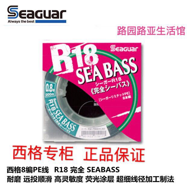 2017 New Packaging Japan Seagull Seaguar R18 SEA BASS Super Smooth 8 Series  Road Asia PE Line