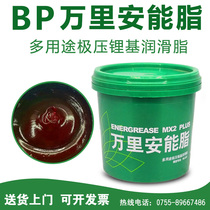 BP Wanlianeng grease bearing gear Multi-purpose extreme pressure lithium grease butter Butter 800 g 1 8 kg