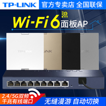 TP-LINK gigabit wall router AX1800 dual-frequency wifi6 home indoor wireless network socket poe power full-house wifi cover package 86 ap panel