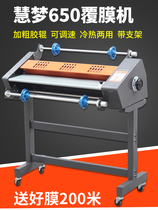 Hui Dream 650 laminating machine Film Machine film Machine Plastic sealing machine laminating Film Machine single double-sided coated hot and cold double sealing machine pre-coated film photo laminating machine photo laminating machine Menu