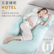 Pregnant women pillow stomach, waist side pillow, abdomen, sleeping artifact U-shaped pillow during pregnancy in summer
