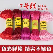 Китайский узел веревки 7-й провод 1 5 мм провод красный веревка плетеный шнур плетеный ручной подвес шнур ожерелье веревка