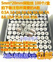 5x20 glass fuse tube 250V 6x30mm 0.5A 1A 2A 3A 4A 5A 8A-30A fast break